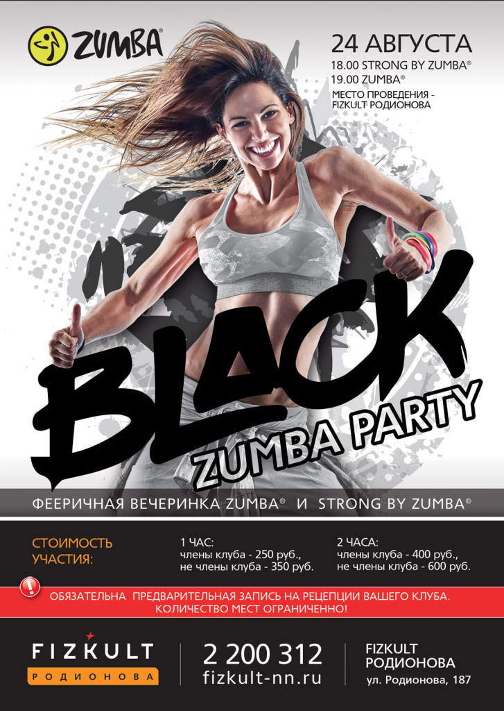 BlackZumbaParty